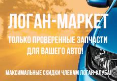 Логан-маркет - только проверенные запчасти для вашего авто